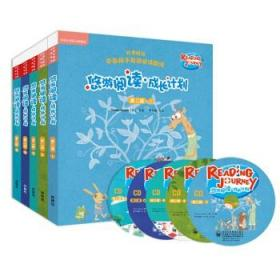 悠游阅读·成长计划 第二级1-5(外研社英语分级阅读 套装共35册 点读版 附CD光盘5张) [3-6岁] [Reading Journey]
