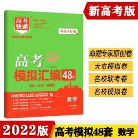 新高考专用2022版高考模拟汇编48套数学高考必刷题复习资料高考强区名校必刷卷高三高考总复