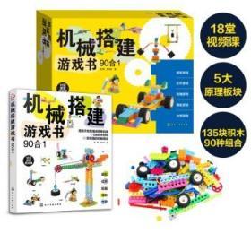 机械搭建游戏书(90合1)机械原理书+135块积木+90种玩法+18堂视频课 培养8大能力 5-10岁 礼盒装 [5-10岁]