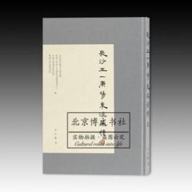 长沙五一广场东汉简牍(陆)【精】【预售图书】