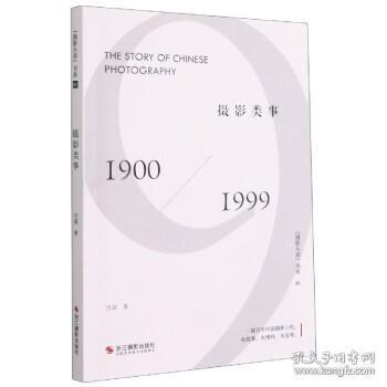 摄影类事(1900-1999)/摄影丛谈书系