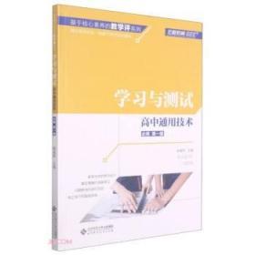 高中通用技术(必修第1册学习与测试)/基于核心素养的教学评系列