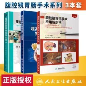 正版 超高清腹腔镜胃癌手术图谱+腹腔镜胃肠外科手术学(第2版/配增值)+腹腔镜胃癌手术应用解剖学