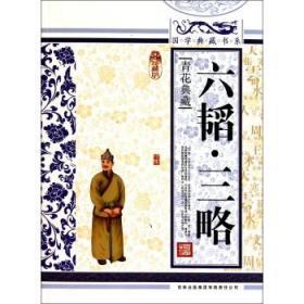 六韬三略(青花典藏珍藏版)/国学典藏书系