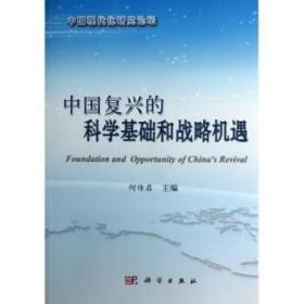 中国复兴的科学基础和战略机遇