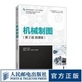 机械制图(第2版)(微课版)