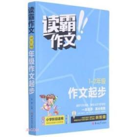 1-2年级作文起步(全彩版)/读霸作文