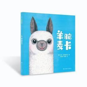 羊驼麦卡系列:羊驼麦卡