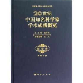 20世纪中国知名科学家学术成就概览.数学卷.第四分册