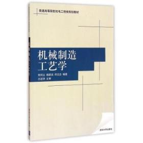 机械制造工艺学(普通高等院校机电工程类规划教材)