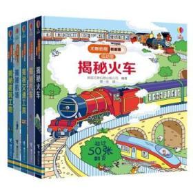 尤斯伯恩看里面低幼版交通工具系列 共5册