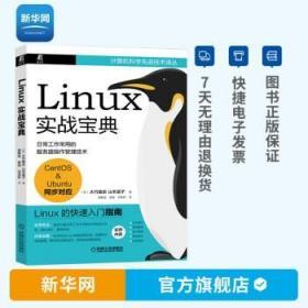 Linux实战宝典