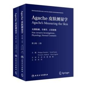 Agache皮肤测量学(第2版/翻译版)(全2卷)李利,何黎,赖维主译人民卫生