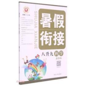科学(8升9浙教版)/暑假衔接