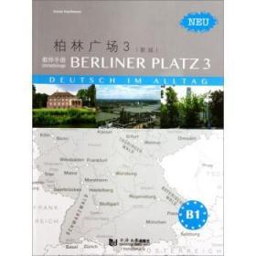 柏林广场3:教师手册(新版)  [Berliner Platz 3 Beutsch im Alltag]