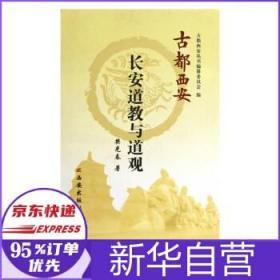 长安道教与道观(精)/古都西安