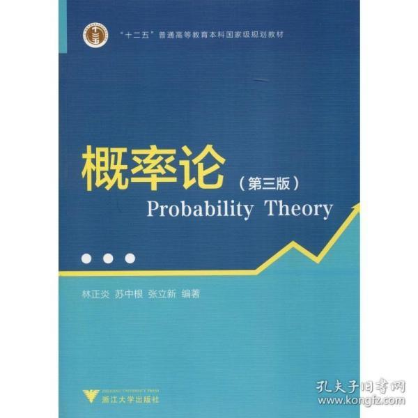 概率论(第三版)