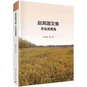 赵其国文集农业发展卷