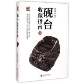 砚台收藏指南(4)/名家说收藏