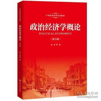 政治经济学概论(第五版)()