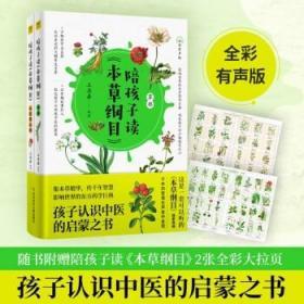 陪孩子读《本草纲目》(全2册):孩子认识中医的启蒙之书