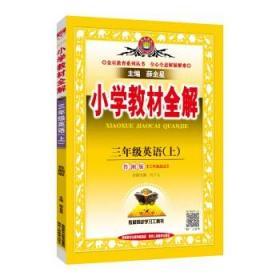 小学教材全解三年级英语上鲁湘版2019秋