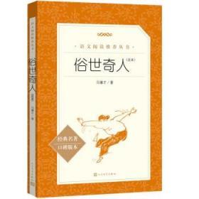 【张祖庆推荐】俗世奇人 足本(《语文》推荐阅读丛书 人民文学)