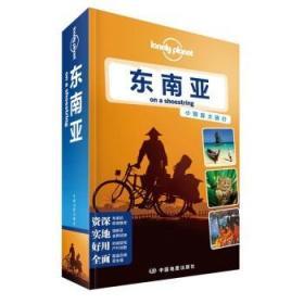 孤独星球Lonely Pla旅行指南系列:东南亚 澳大利亚公司 9787503184925