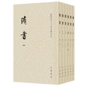 隋书(点校本二十四史修订本 套装共6册)