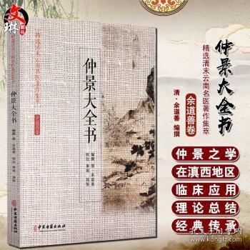 精选清末云南名医著作集萃:仲景大全书