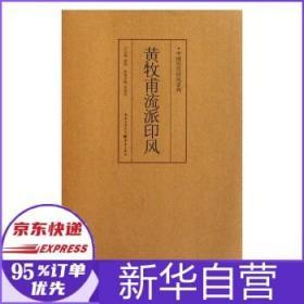 黄牧甫流派印风/中国历代印风系列