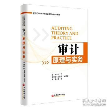 审计原理与实务 专著 Auditing theory and practi9787513647441