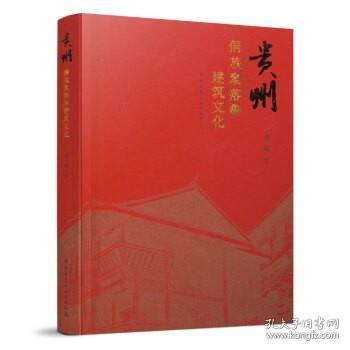 贵州侗族聚落和建筑文化
