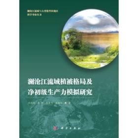 澜沧江流域植被格局及净初级生产力模拟研究/澜沧江