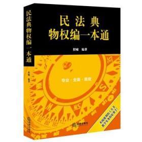 民法典物权编一本通(2021年全新改版)