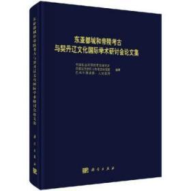 东亚都城和帝陵考古与契丹辽文化国际学术研讨会论文集