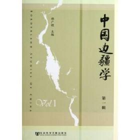 中国边疆学(*辑)