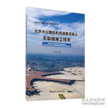 北京大兴国际机场道面混凝土无裂缝施工技术
