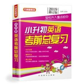 方洲新概念 小升初英语考前总复习 修订版 2019