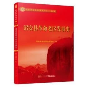 诏安县革命老区发展史