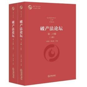 正版 2021新 破产法论坛 第二十辑 上下册 王欣新 破产法研究 契产法 破产债权与债权人会议