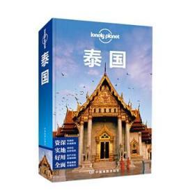 孤独星球Lonely Pla旅行指南系列:泰国 澳大利亚Lonely Planet公司 97