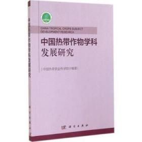 中国热带作物学科发展研究