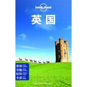 孤独星球Lonely Pla旅行指南系列:英国 澳大利亚Lonely Planet公司 97