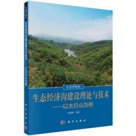 生态经济沟建设理论与技术以太行山为例/生态学研究