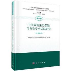 中国草地生态保障与食物安全战略研究