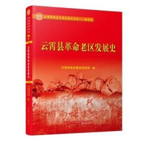 云霄县革命老区发展史