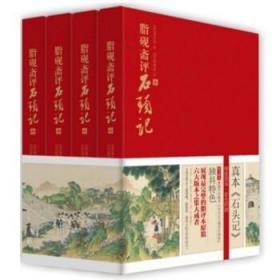 脂砚斋评石头记(套装全四册)