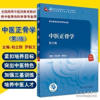 中医正骨学(第2版/本科中医药类/配增值)