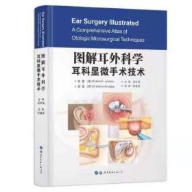 正版精装 图解耳外科学 耳科显微手术技术 肖红俊 译世界图书出版公司9787519275815
